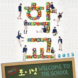 school2013ostpart1