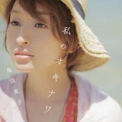 watashinookinawa