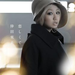 koishikute